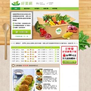 網站設計 / 客製化